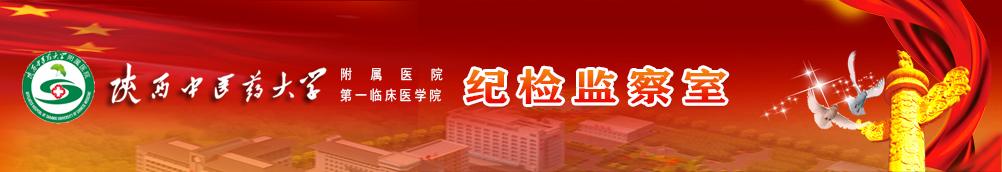 陕中附院纪检监察室